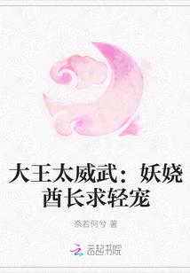 大王太威武:妖娆酋长求轻宠