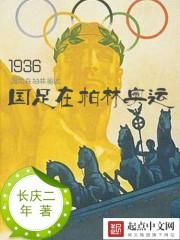 1936国足在柏林奥运