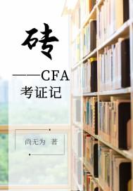 砖CFA考证记
